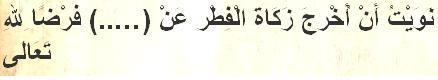 zakat_fitrah_orangtua_yang_kita_wakili